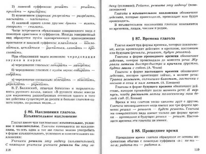 Гдз По Русскому Языку 5 Класс Рт Бабайцева