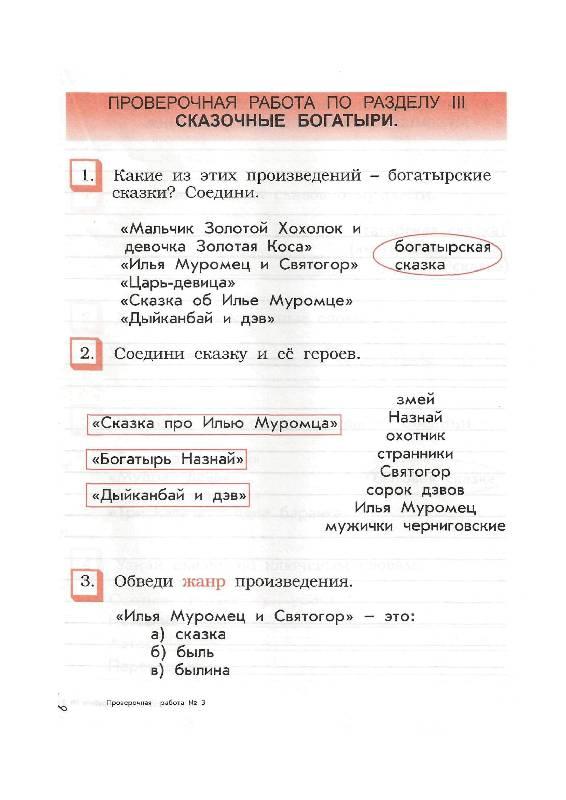 Литературное чтение 2 класс проверочные работы скачать