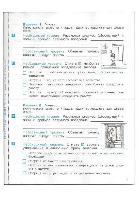 Программа 3 класс вахрушев