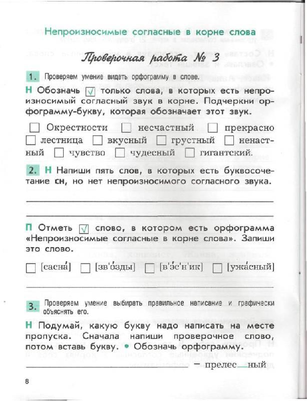 Скачать бунеева контрольные работы по русскому языку 3 класс вариант