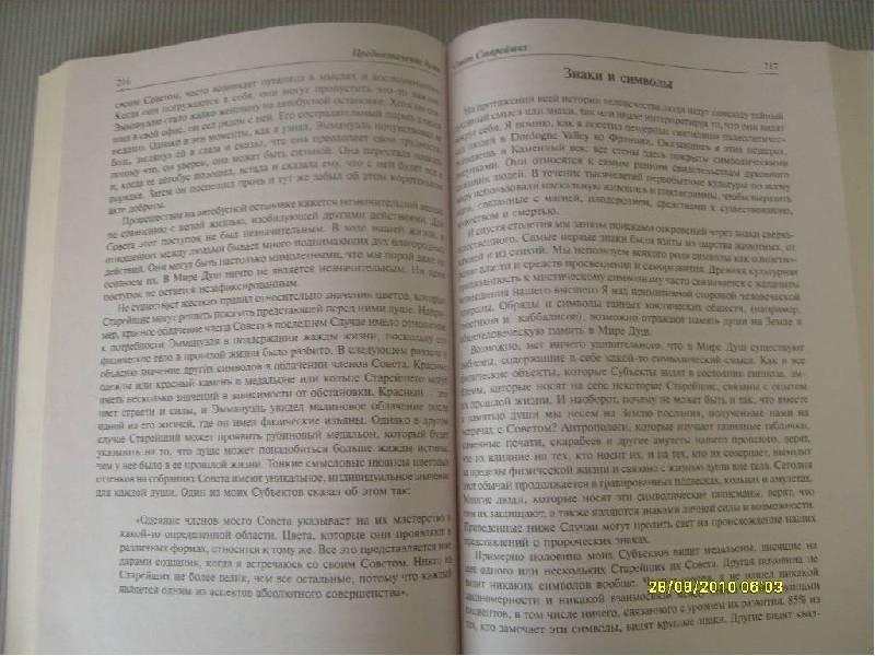 Иллюстрация 7 из 9 для Предназначение Души. Жизнь между жизнями - Майкл Ньютон | Лабиринт - книги. Источник: Лана
