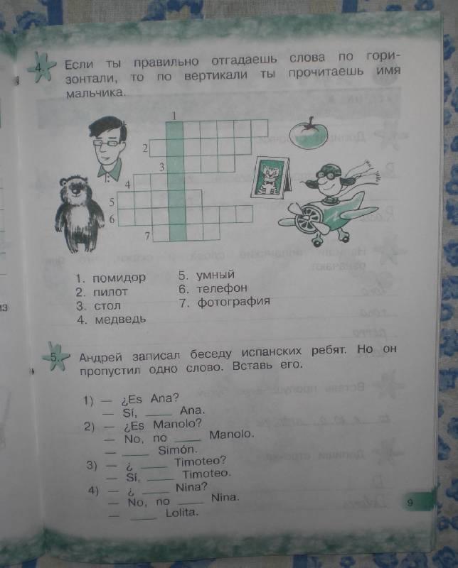 решебник по испанскому языку 5 класс