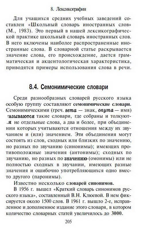 И решебник по культуре введенская черкасова речи русскому