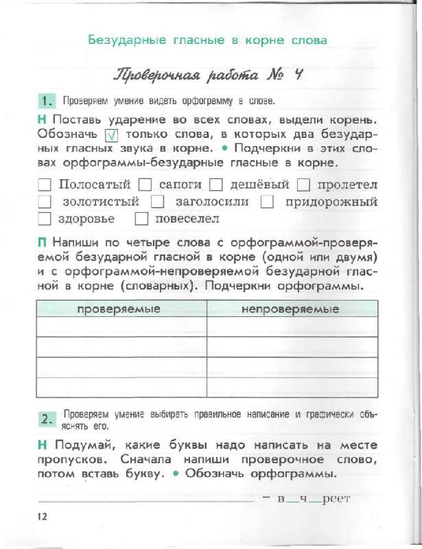 класс 3 вариант контрольные по работы гдз языку русскому бунеева 1