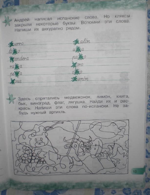 испанскому языку 7 гдз класс по