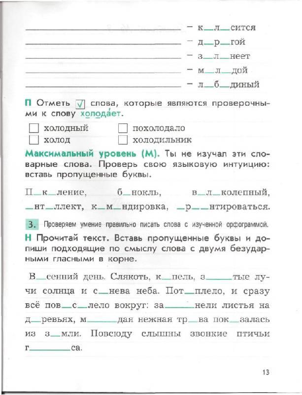 Контрольные работы школа2100 по русскому 3-4 класс 2 четверть