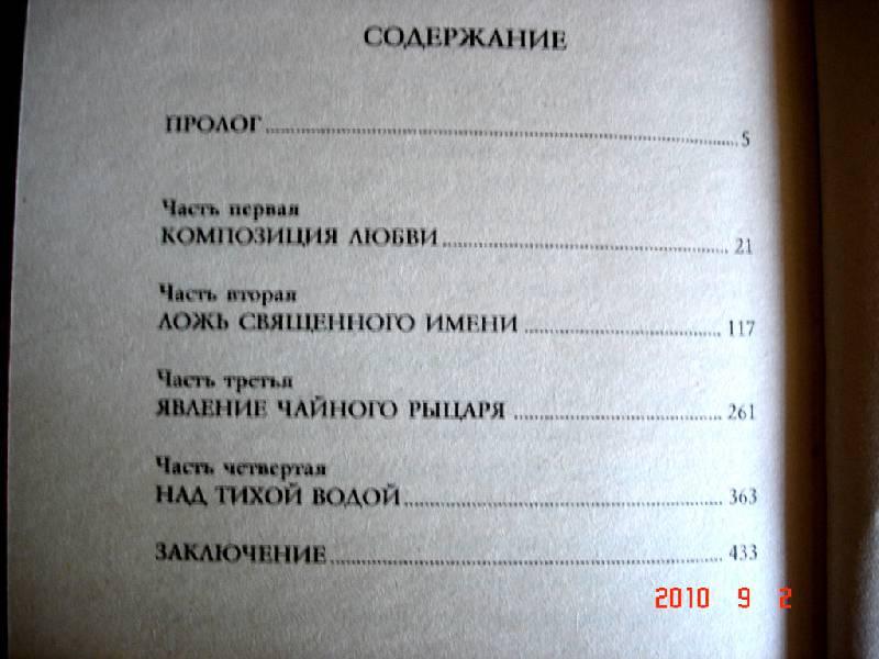 Иллюстрация 1 из 2 для Мой бедный Йорик - Дмитрий Вересов | Лабиринт - книги. Источник: пАдонак