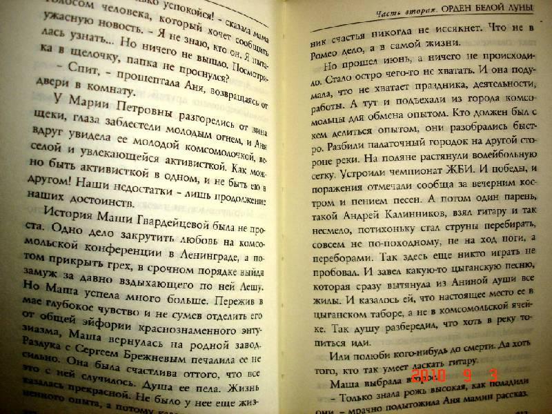 Иллюстрация 1 из 2 для Тихий Дон Кихот: Роман - Дмитрий Вересов | Лабиринт - книги. Источник: пАдонак