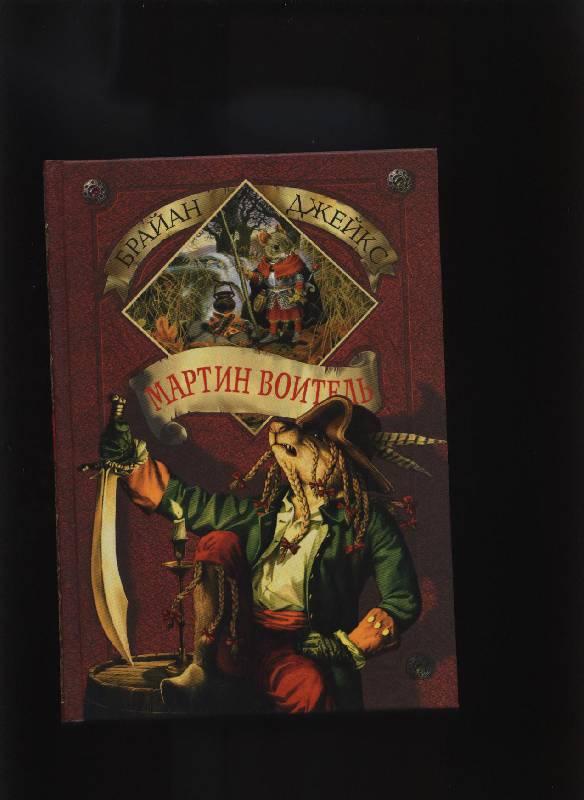 Иллюстрация 1 из 6 для Мартин Воитель - Брайан Джейкс | Лабиринт - книги. Источник: Романтик-Негодяй