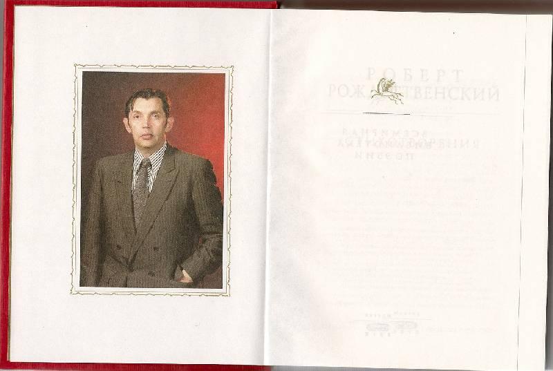 Иллюстрация 1 из 13 для Стихотворения - Роберт Рождественский | Лабиринт - книги. Источник: Eugin
