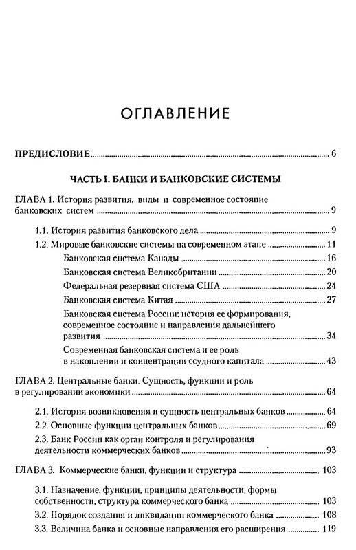 Иллюстрация 1 из 7 для Банковское дело - Елена Жарковская | Лабиринт - книги. Источник: Machaon