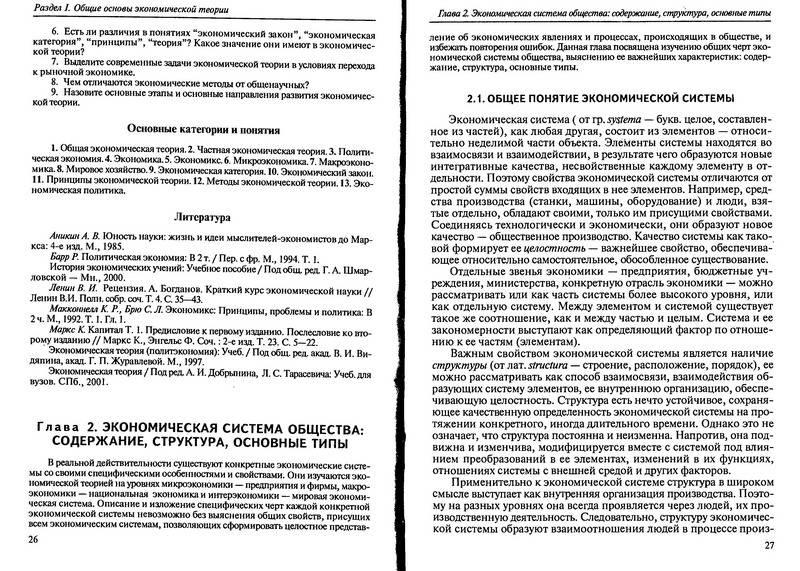 Иллюстрация 1 из 7 для Курс экономической теории: Учебник - Плотницкий, Лобкович, Муталимов | Лабиринт - книги. Источник: Machaon