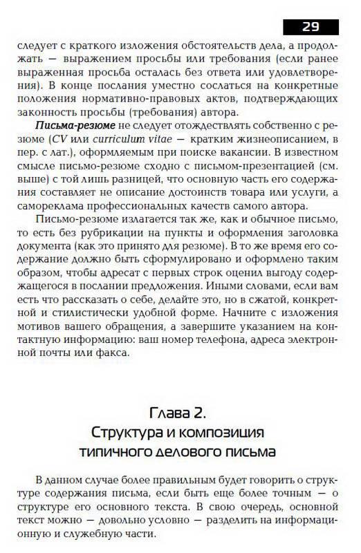 Иллюстрация 1 из 4 для Современное деловое письмо - Михаил Рогожин | Лабиринт - книги. Источник: Machaon