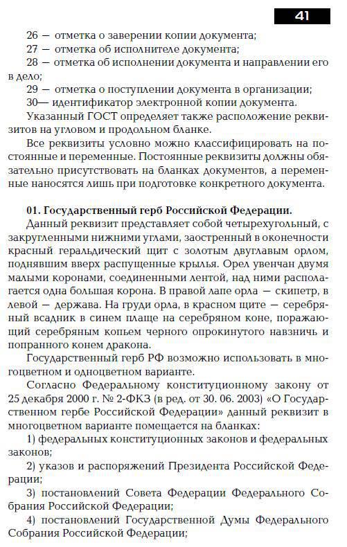 Иллюстрация 1 из 7 для Настольное руководство секретаря и помощника руководителя - Петрова, Суняева, Наумова | Лабиринт - книги. Источник: Machaon
