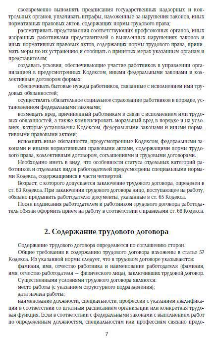 Иллюстрация 1 из 7 для Сборник трудовых договоров с комментариями (с приожением на CD) | Лабиринт - книги. Источник: Machaon