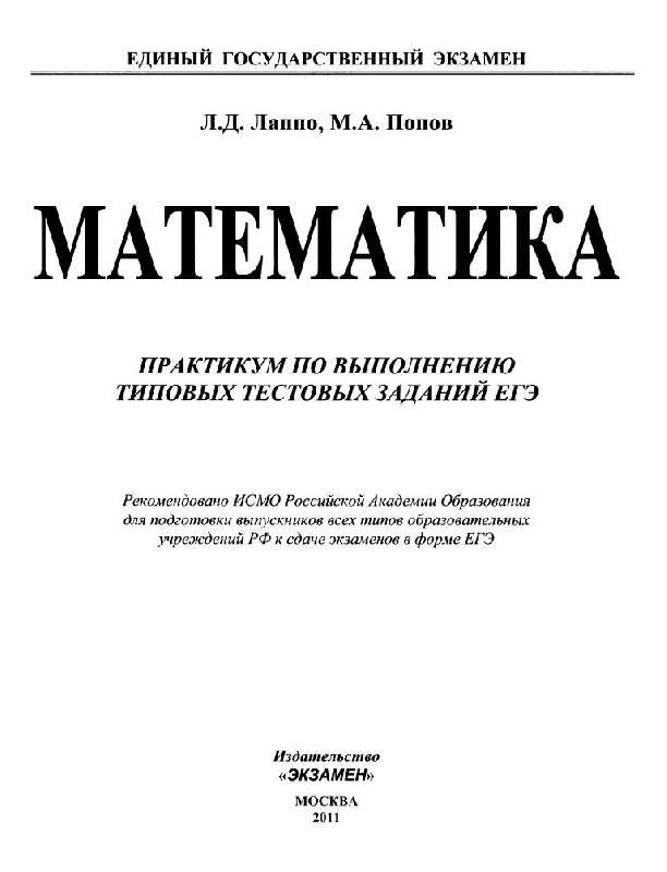 Иллюстрация 1 из 29 для ЕГЭ 2011. Математика. Практикум по выполнению типовых тестовых заданий ЕГЭ - Лаппо, Попов | Лабиринт - книги. Источник: Юта