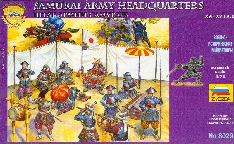 Иллюстрация 1 из 14 для 8029/Штаб армии самураев   Лабиринт - игрушки. Источник: Рогачев  Сергей Александрович