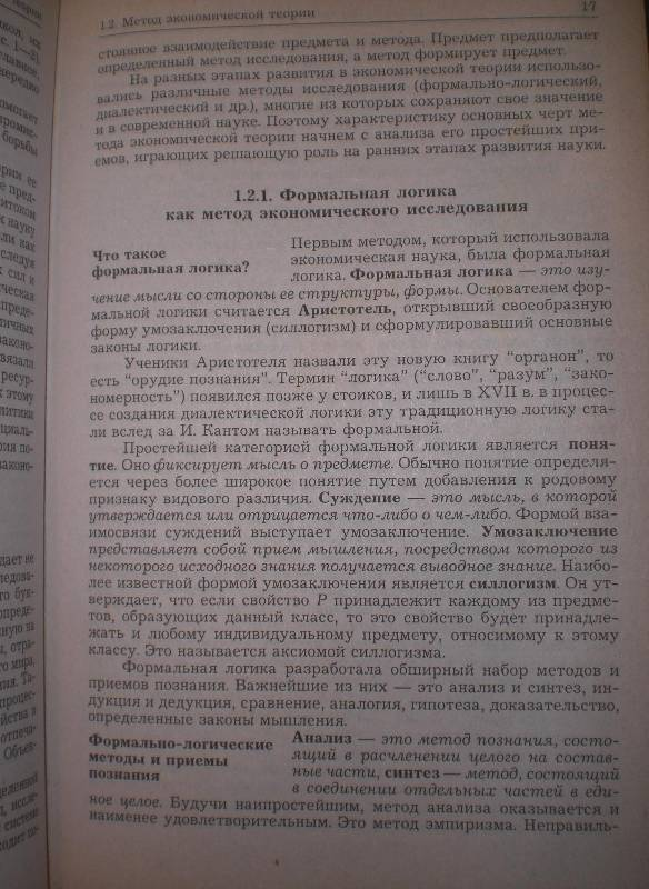 Р.м.нуреев рабочая тетрадь по микроэкономики решебник