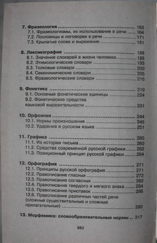 Онлайн е и речи русский культура язык д ващенко гдз