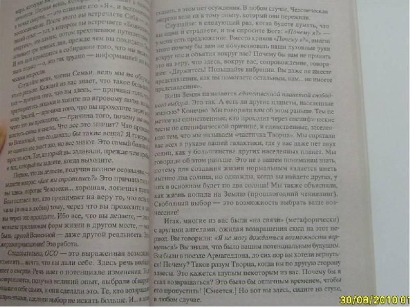 Иллюстрация 1 из 6 для Крайон. Новая заповедь (Книга 10): Простые беседы о сложных временах - Ли Кэрролл | Лабиринт - книги. Источник: Лана