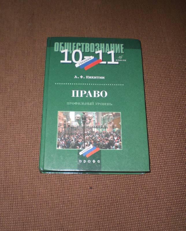 10 праву учебник гдз по