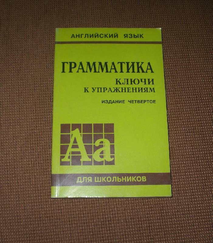грамматика голицынского гдз онлайн