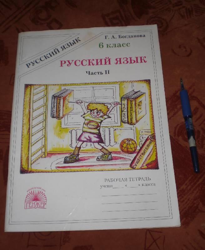 Гдз По Русскому Языку 5 Класс Журавлёва 2 Часть