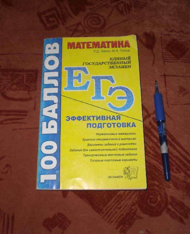 Иллюстрация 1 из 13 для Математика. Пособие для подготовки к ЕГЭ: учебно-методическое пособие - Лев Лаппо | Лабиринт - книги. Источник: MarionDeLorme