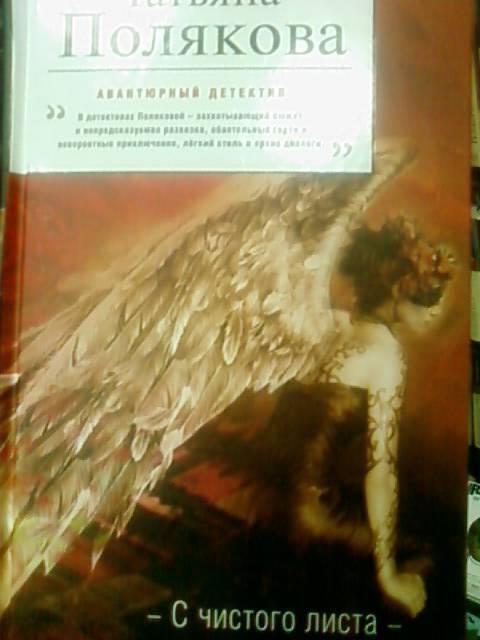 Иллюстрация 1 из 3 для С чистого листа - Татьяна Полякова   Лабиринт - книги. Источник: lettrice