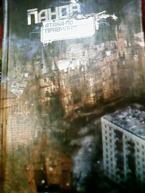 Иллюстрация 1 из 3 для Атака по правилам - Вадим Панов | Лабиринт - книги. Источник: lettrice