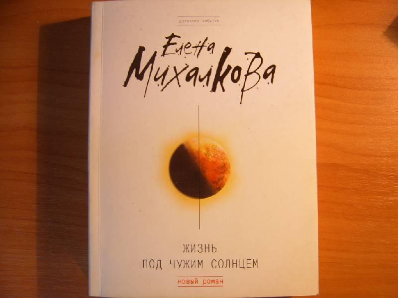 Иллюстрация 1 из 7 для Жизнь под чужим солнцем - Елена Михалкова | Лабиринт - книги. Источник: Dorsi