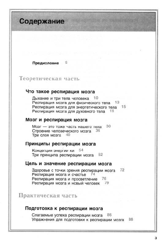 Иллюстрация 1 из 8 для Дыхание мозга: Путь к личному максимуму - Ильчи Ли | Лабиринт - книги. Источник: Заметки  на полях