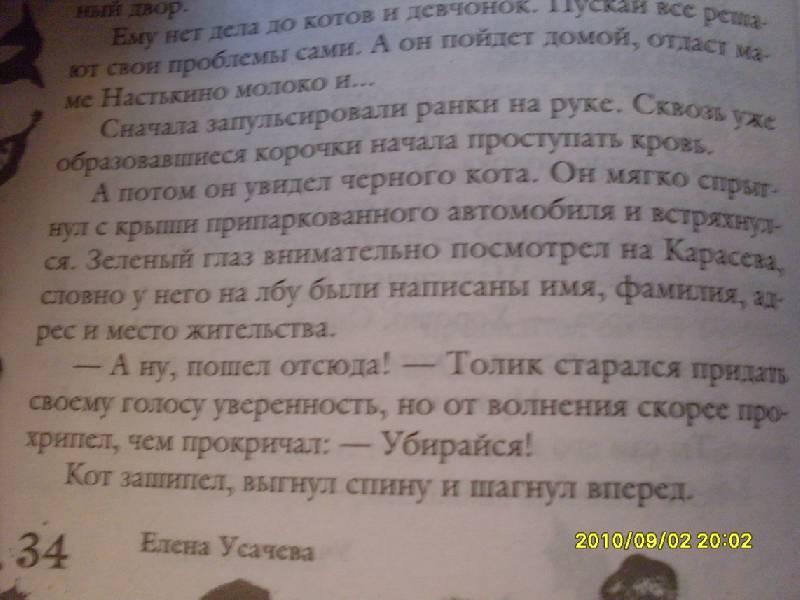 Иллюстрация 1 из 4 для Большая книга ужасов. 20 - Елена Усачева   Лабиринт - книги. Источник: Lubzhen