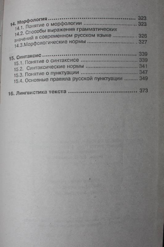 Язык речи ващенко русский решебник культура