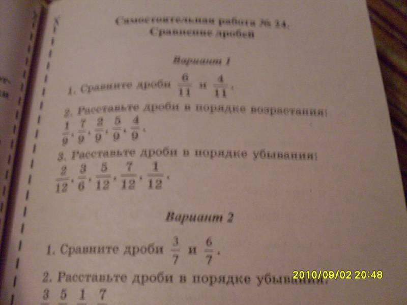гдз по математике 5 класс самостоятельные работы попов