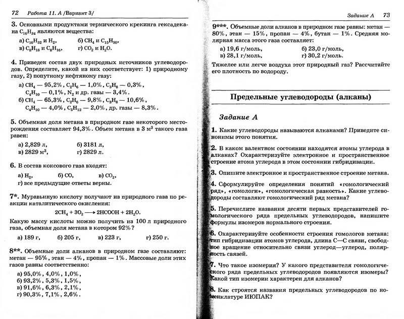 Ответы на учебник по химии 9 класса габриелян остроумов