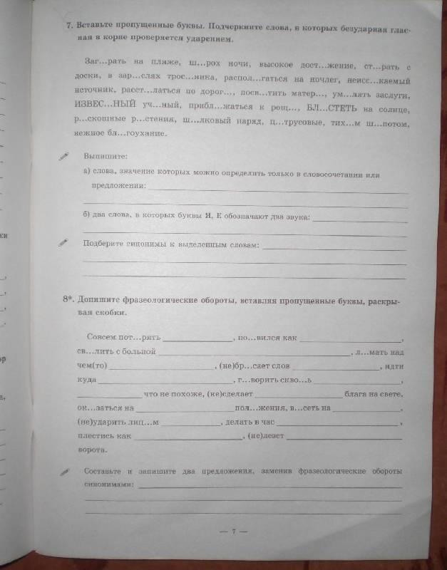 решебник по рабочей тетради по русскому языку богданова пятый класс