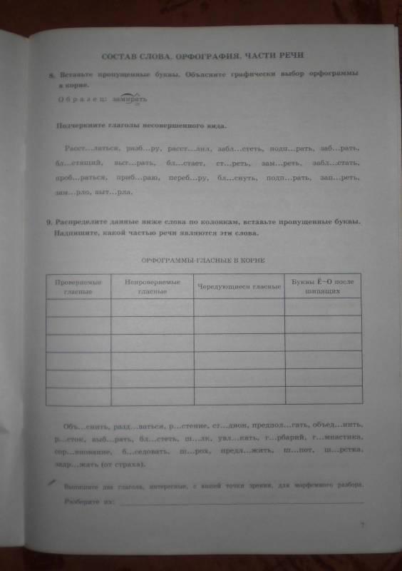 Тетрадь класса языку гдз русскому богдановой по 2 часть 6