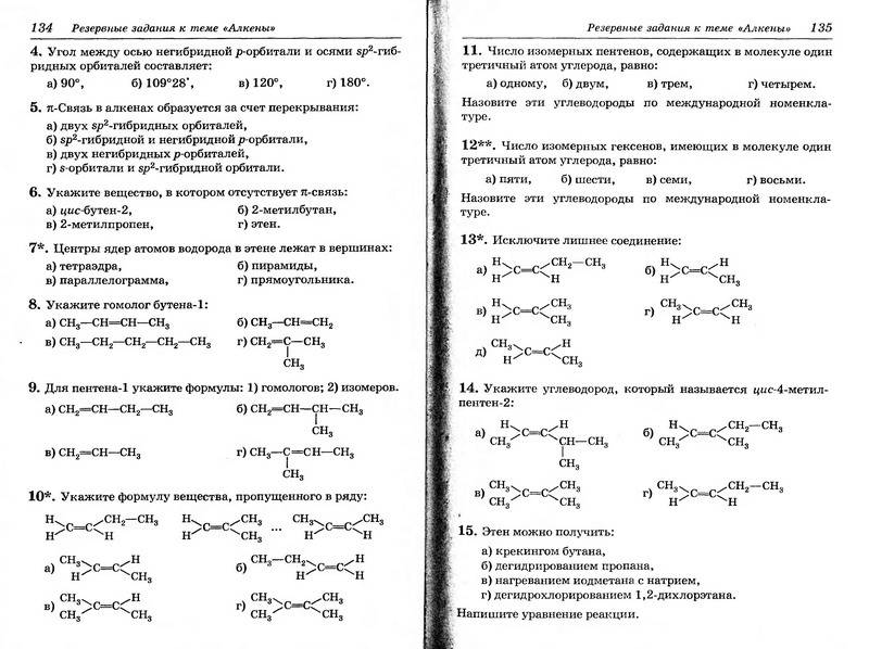 Задачи по органической химии задачи базовый 10 класс