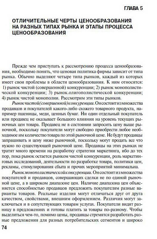 Страницы из книги рейтинг рецензии 0