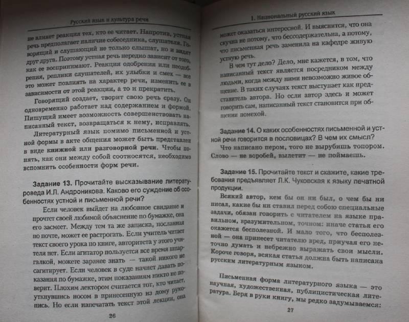 Ващенко онлайн русский язык речи гдз д культура е и
