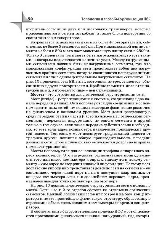 read география. часть 2: пособие по научному стилю речи для иностранных слушателей