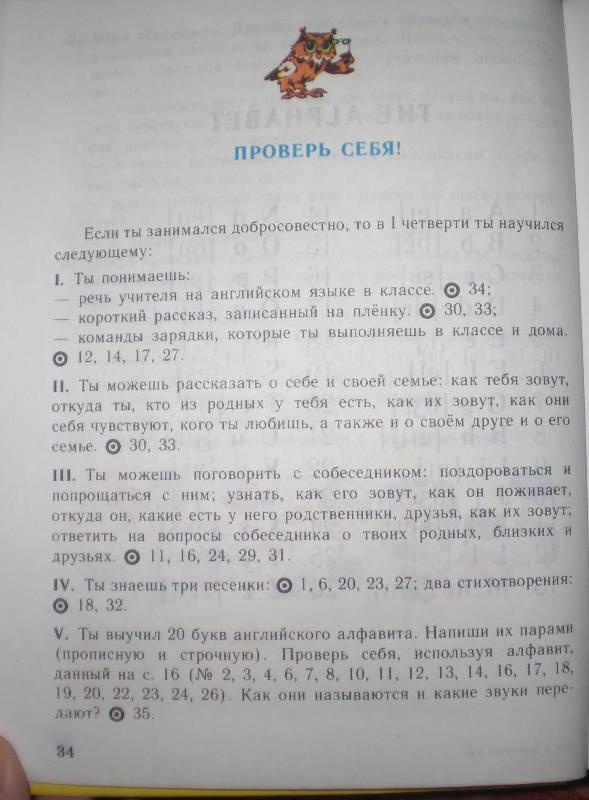 Книга По Английскому Языку 4 Класс Оксана Карпюк Решебник Ответы