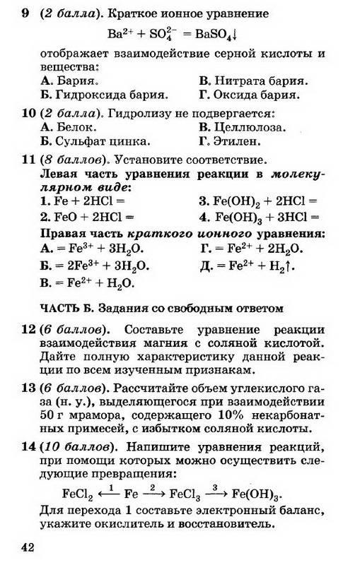 из для Химия класс контрольные и проверочные работы  Иллюстрация 5 из 7 для Химия 11 класс контрольные и проверочные работы Габриелян Березкин Ушакова Лабиринт