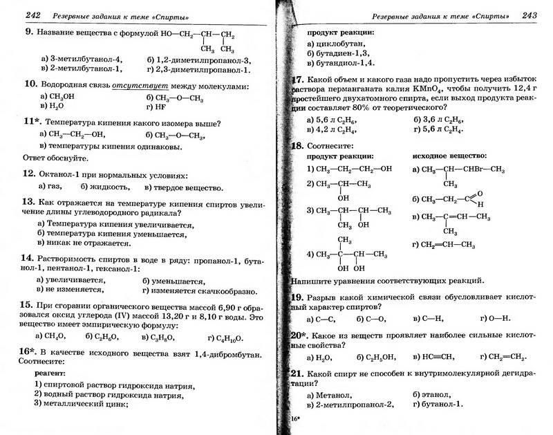 органическая химия в габриелян гдз тестах