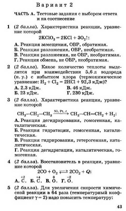 контрольной работе химии по решебник по