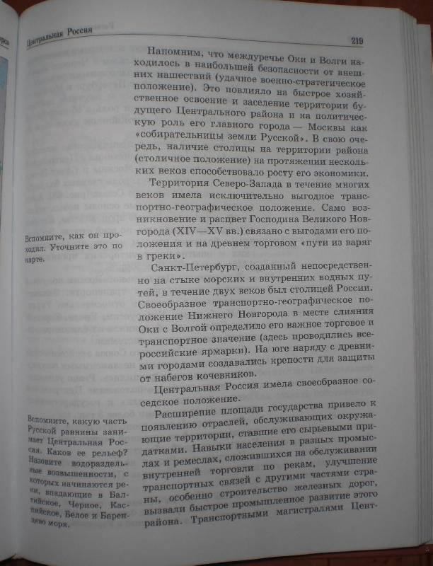 мишняева тренажер гдз география россия 8 тетрадь класс