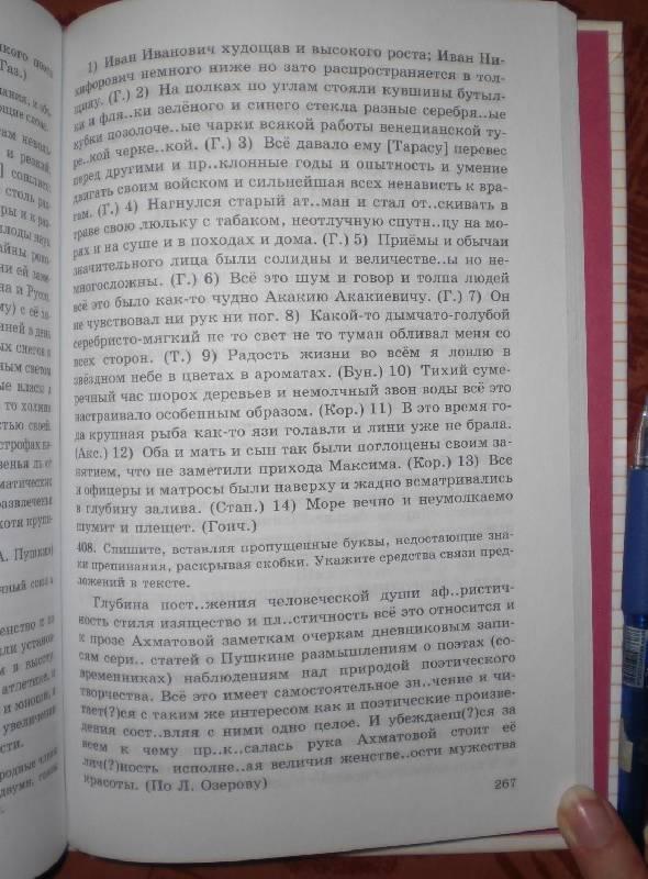 Гдз Греков Чешко Русский Язык 10-11 Класс Учебник Скачать