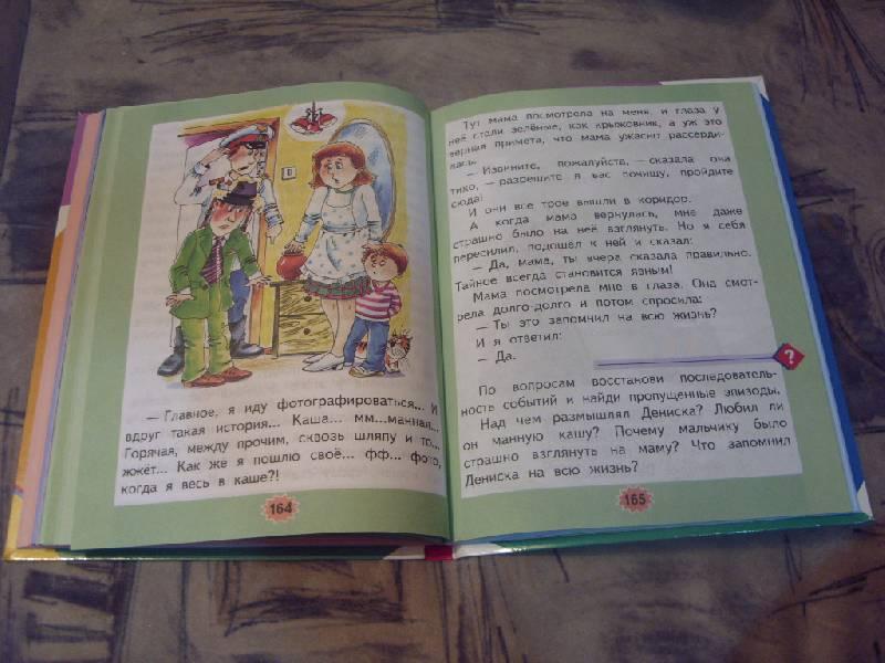 чтение класс литературное 3 решебник речь родная