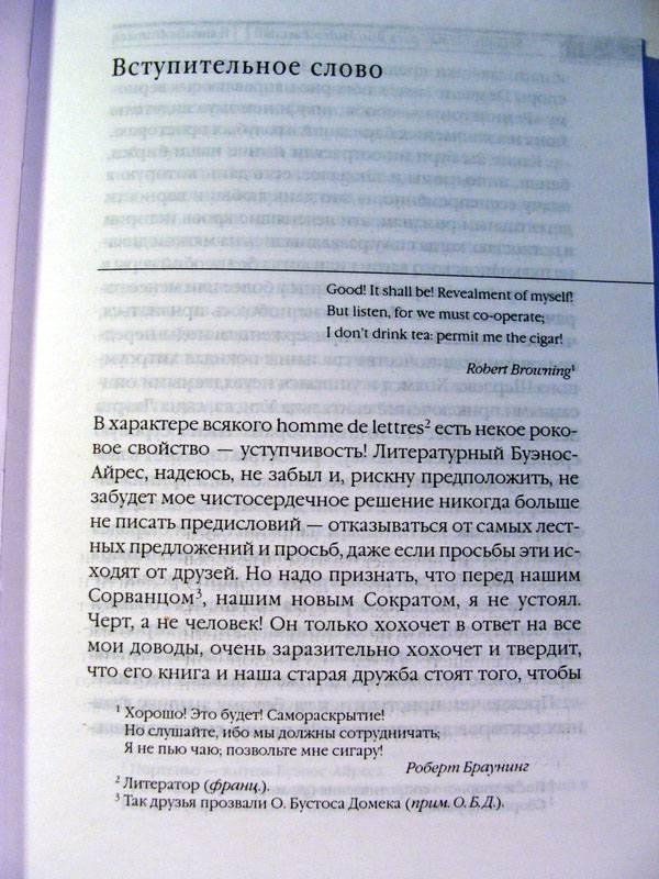 Иллюстрация 1 из 18 для Шесть загадок для дона Исидро Пароди: Избранное - Хорхе Борхес | Лабиринт - книги. Источник: bukvoedka